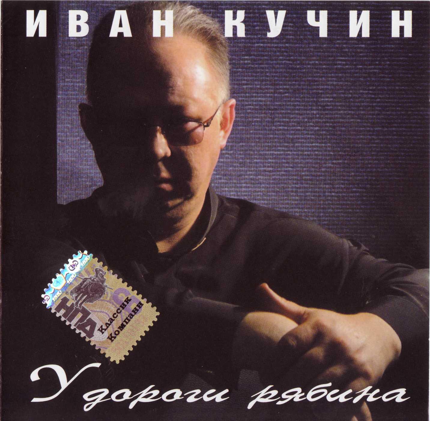 """Иван Кучин """"У дороги рябина"""""""