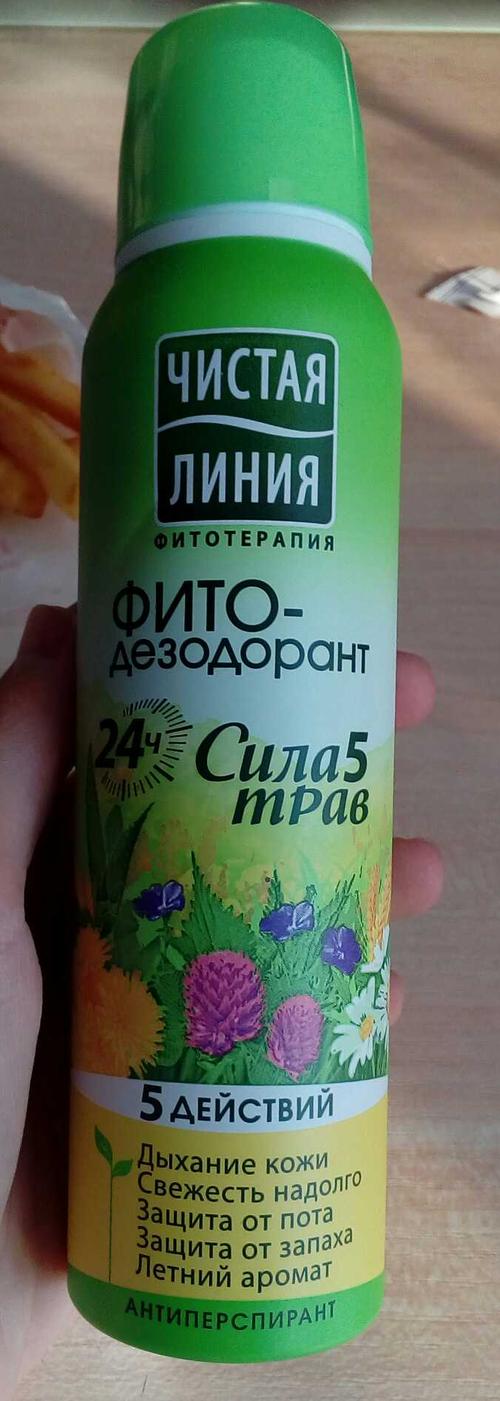 стоимость Чистая линия ФИТО-дезодорант Сила 5 трав 24 ч