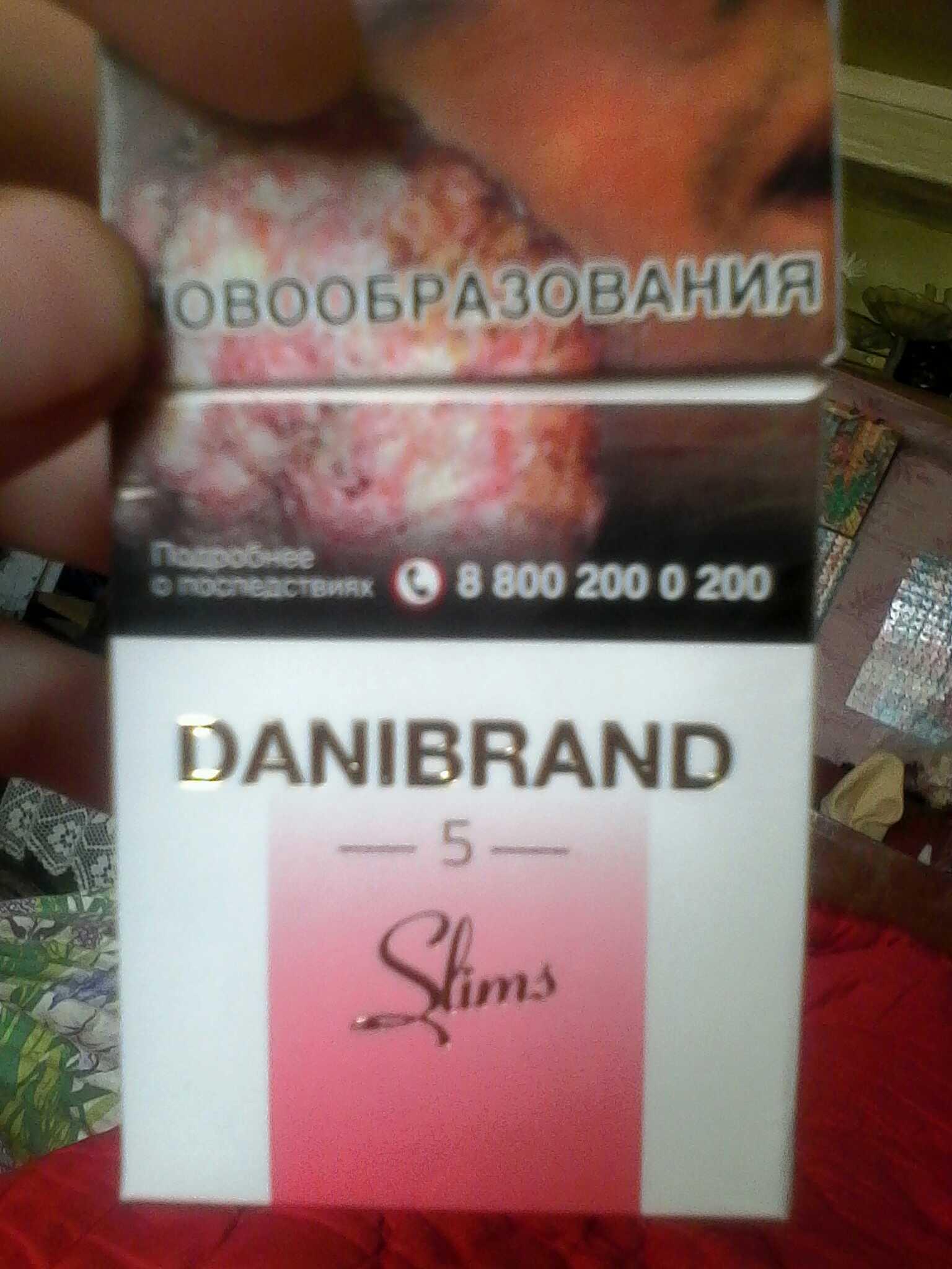 Данибранд сигареты купить закончилась одноразовая электронная сигарета что делать