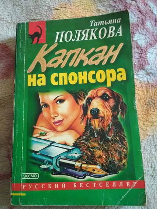 Book: Un piège pour le sponsor. Edition en russe (ISBN: 5040042124)