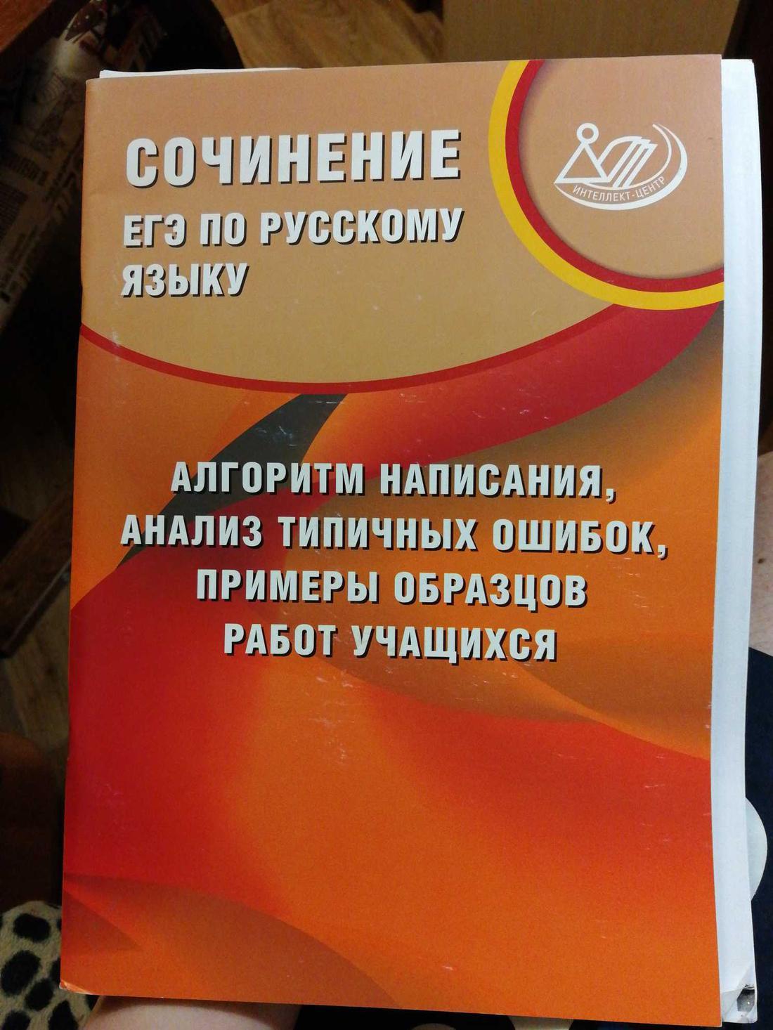Book: EGE po russkomu yazyku. Sochinenie: algoritm napisaniya, analiz tipichnyh oshibok, primery obraztsov rabot (ISBN: 5000262379)