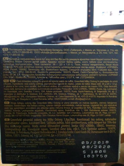 фото2 Чай Гринфилд Milky Oolong  байховый китайский в пакетиках