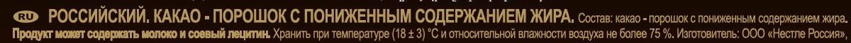 """Какао """"Российский / Россия - щедрая душа"""""""
