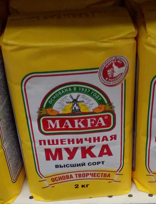 фото5 Мука пшеничная хлебопекарная «MAKFA»