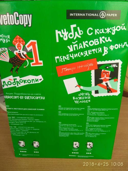 "фото4 Бумага ""SvetoCopy"" белая А4 80гр/м2, 500 листов"