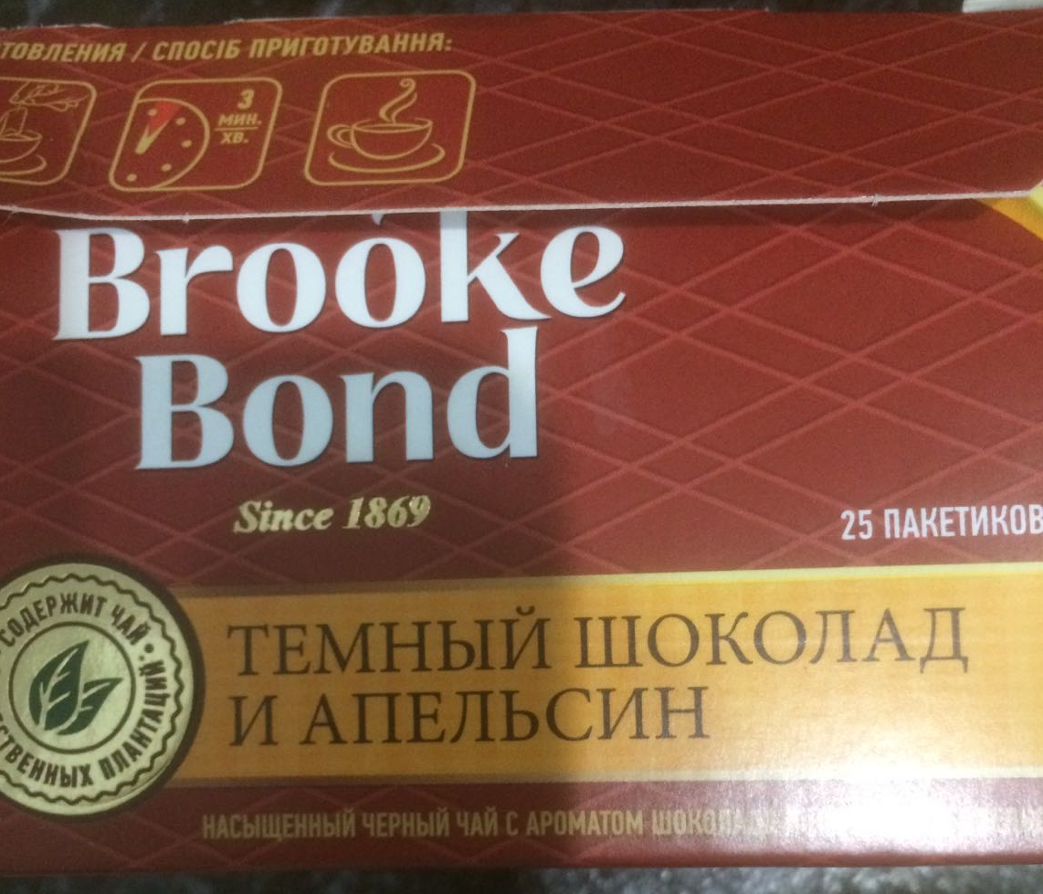 фото Brooke Bond