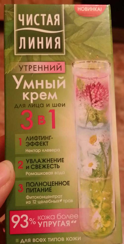 цена Крем для лица и шеи Чистая Линия Утренний 3в1 (50 мл)