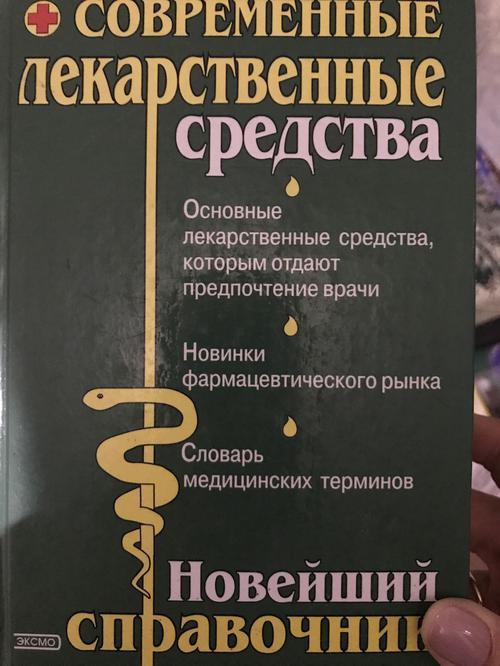 Book: Sovremennye lekarstvennye sredstva. Noveyshiy spravochnik (ISBN: 5040095813)