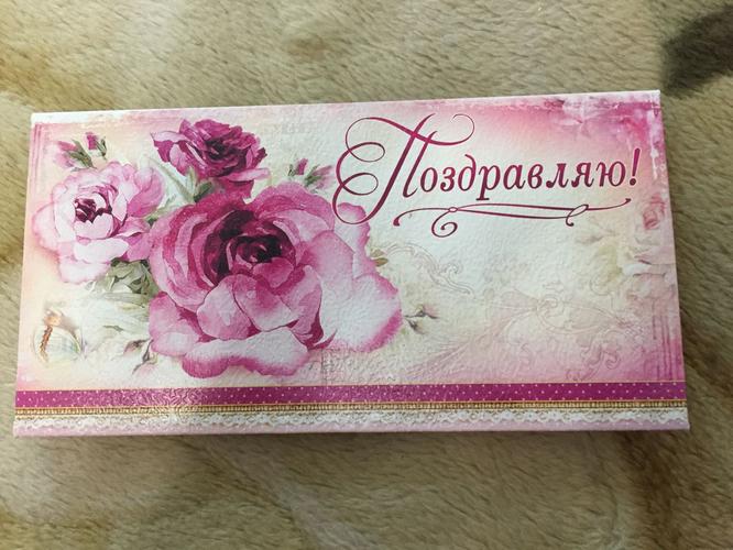 отзыв Открытка-конверт д/денег