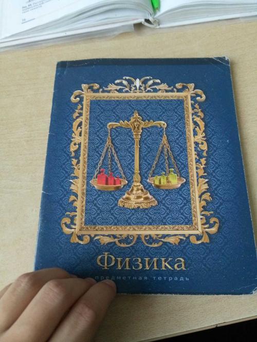 Предметная тетрадь по физике