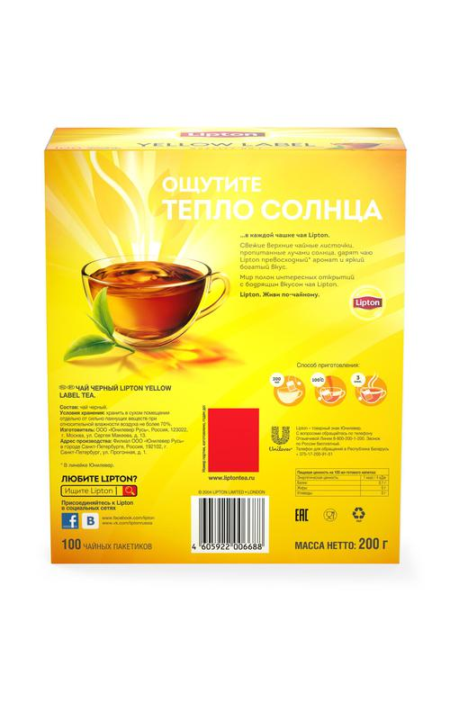 Чай Lipton Yellow Label черный, 100пак.