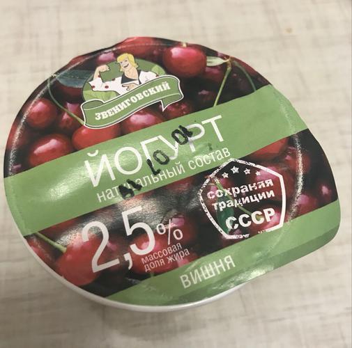 """йогурт с фруктово-ягодным наполнителем """"вишня"""" массовая доля жира 2,5% ту"""