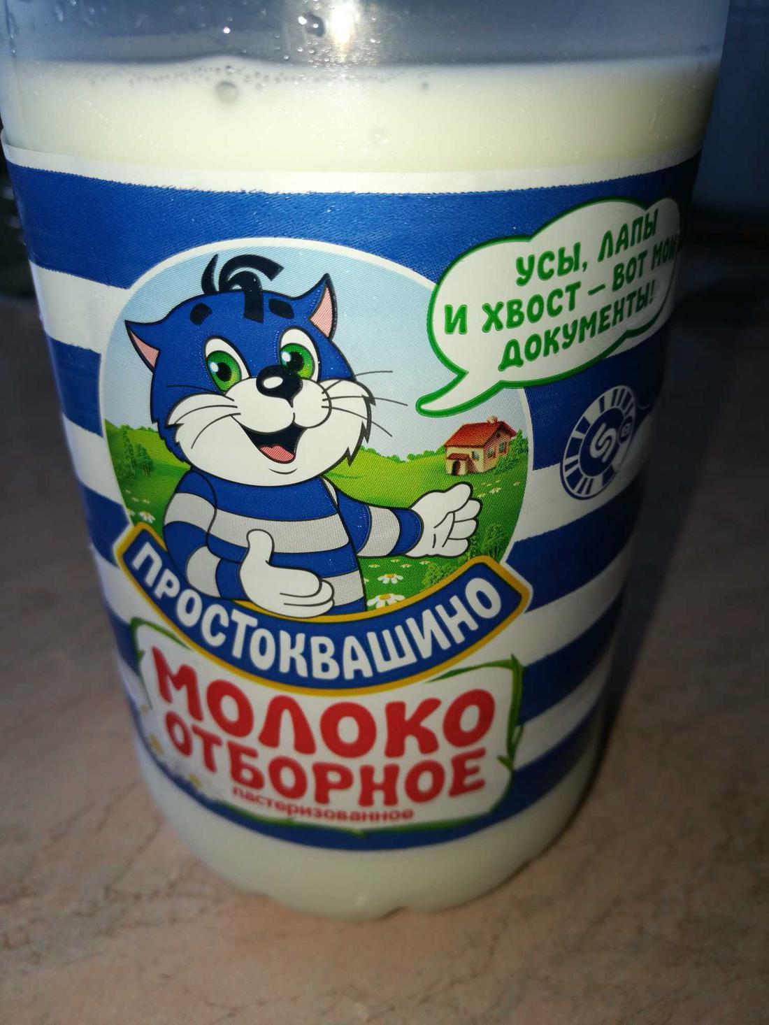 описание Молоко Простоквашино, цельное отборное питьевое пастеризованное , 930мл.