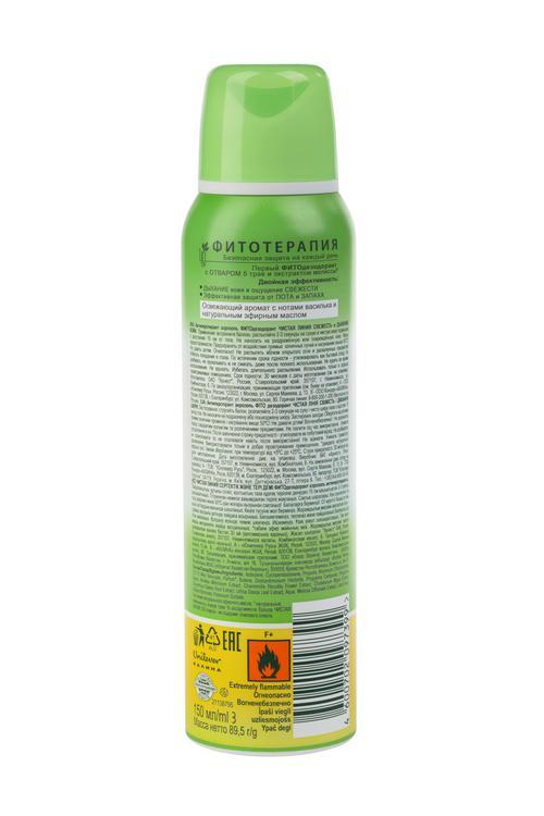Антиперспирант аэрозоль фитодезодорант чистая линия свежесть и дыхание кожи
