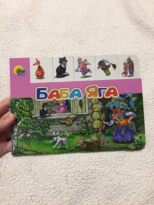 стоимость Book: Lesenka. Baba Iaga (ISBN: 5378226112)