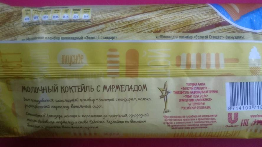 Золотой Стандарт Мороженое в брикете Пломбир шоколадный 180г