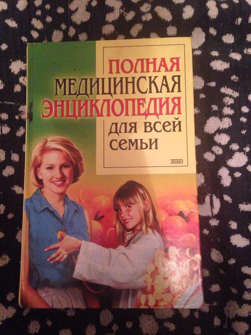 Book: Polnaya meditsinskaya entsiklopediya dlya vsey semi: Prichiny i razvitie bolezney; Domashnyaya aptec (ISBN: 5040101694)
