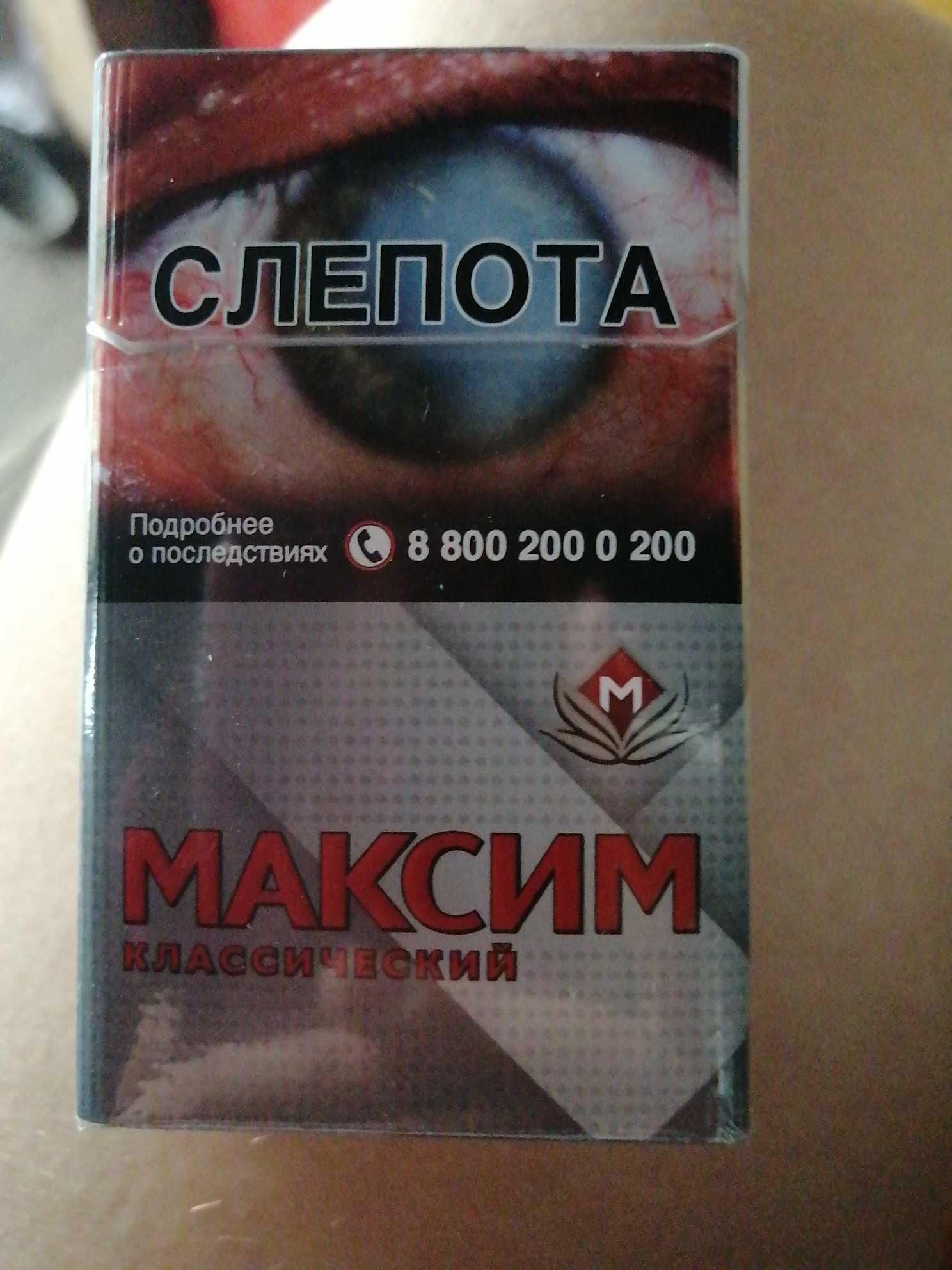 Купить сигареты максим серый диабло сигареты купить спб