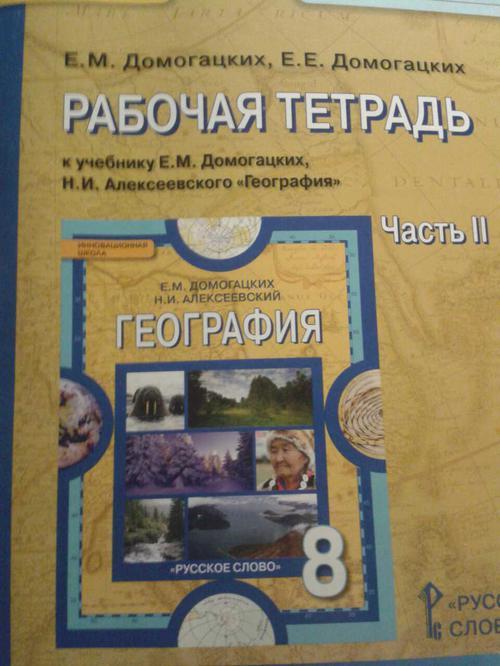 Book: Geografiia 8kl ch2 [Rabochaia tetrad'] FGOS (ISBN: 5000920783)