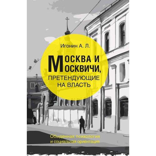 Москва и москвичи,претендуют на власть