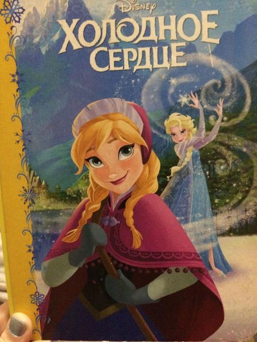 Book: Kholodnoe serdtse (ISBN: 537825230X)
