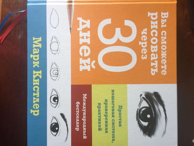 Book: Vy smozhete risovat cherez 30 dney. Prostaya poshagovaya sistema, proverennaya praktikoy (ISBN: 5000571509)