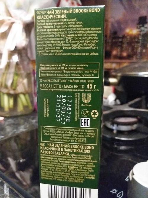фото Чай зеленый байховый brooke bond классический 24x25пx1.8г