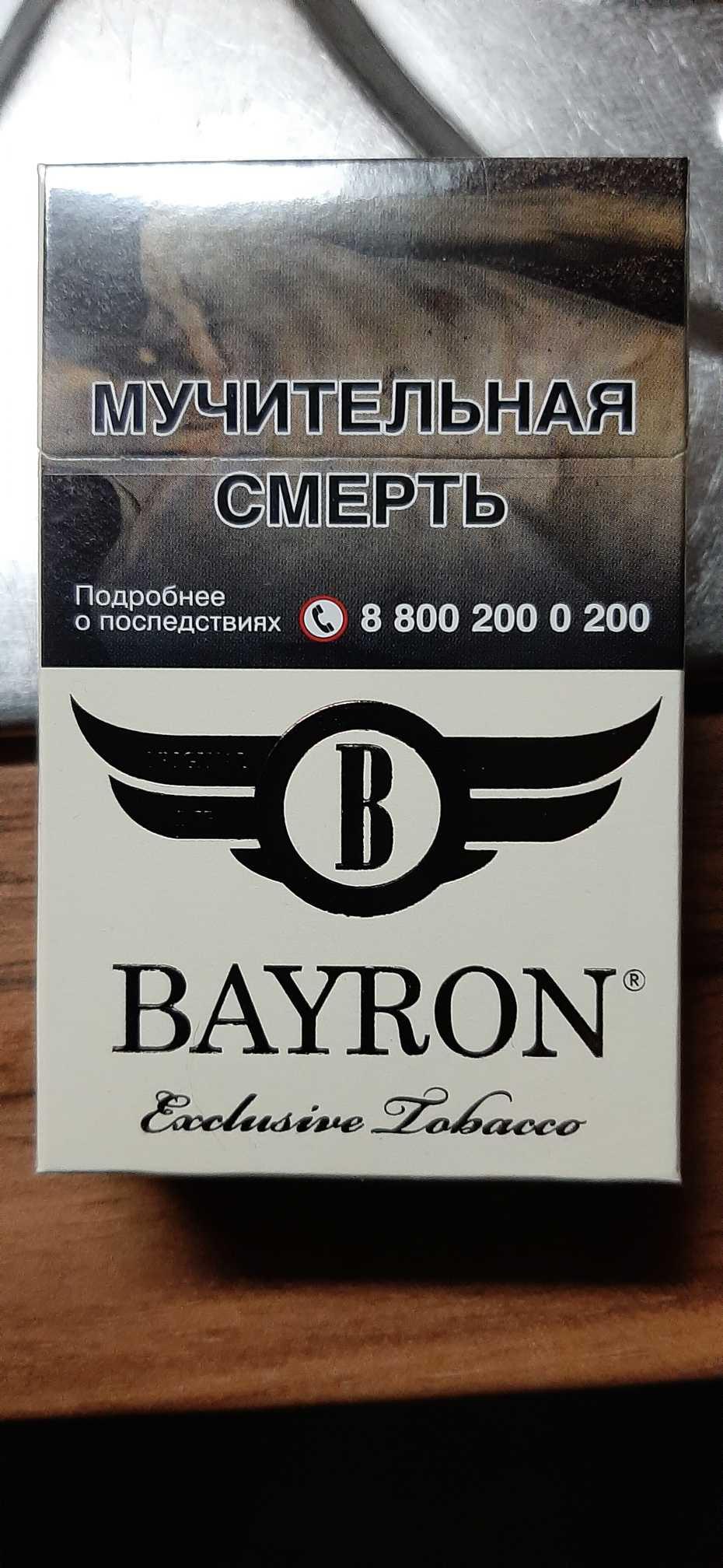Купить сигареты байрон в москве купить сигареты оптом орехово зуево
