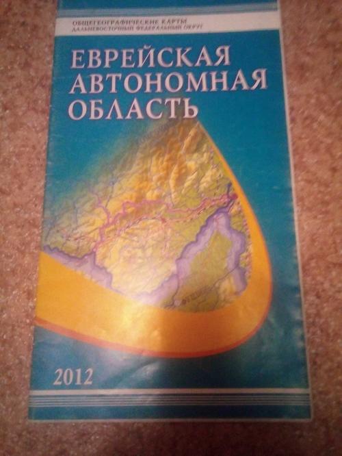 Общегеографические карты ДВФО. Еврейская автономная область