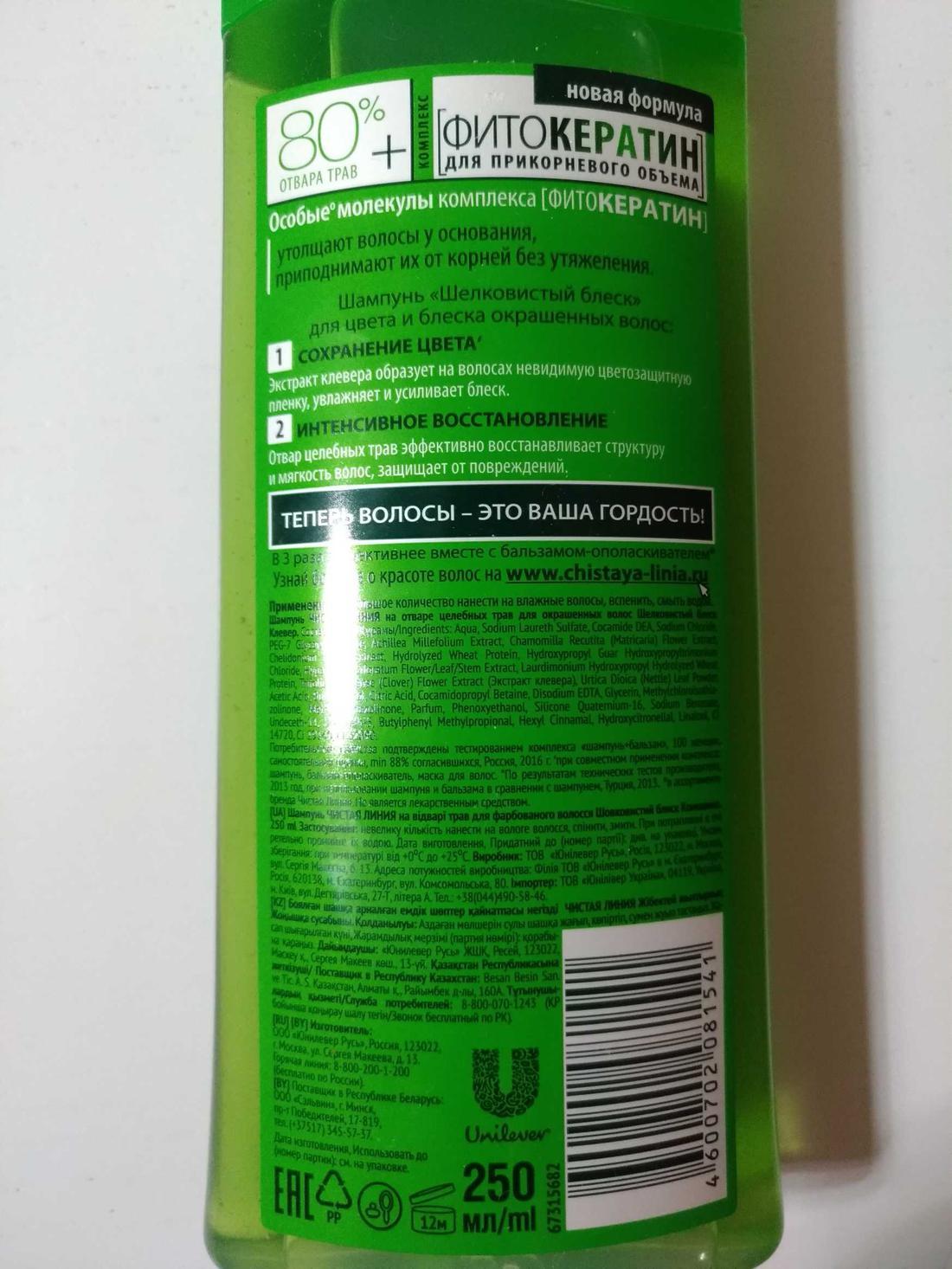 """стоимость Шампунь """"шелковистый блеск"""" на отваре целеб трав с экстрактом клевера для окрашенных волос"""