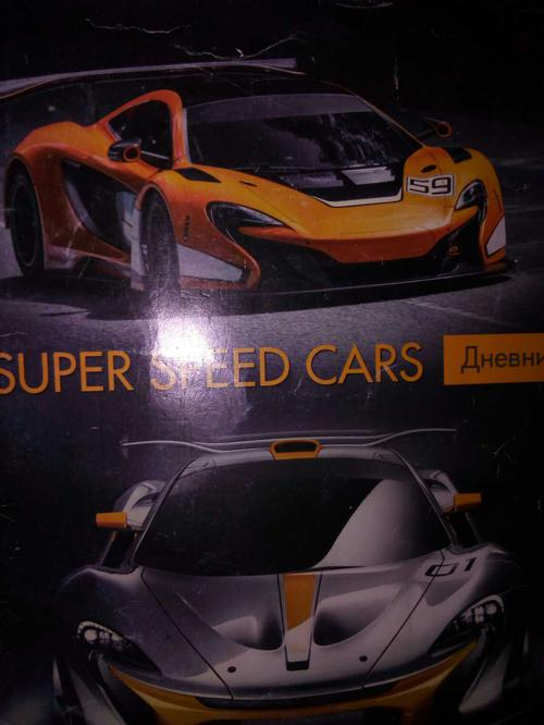 Super Speed Car Дневник