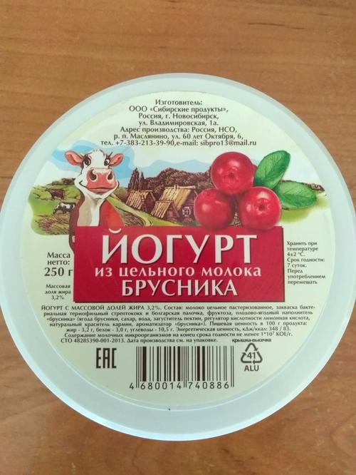 йогурт 3,2% брусника