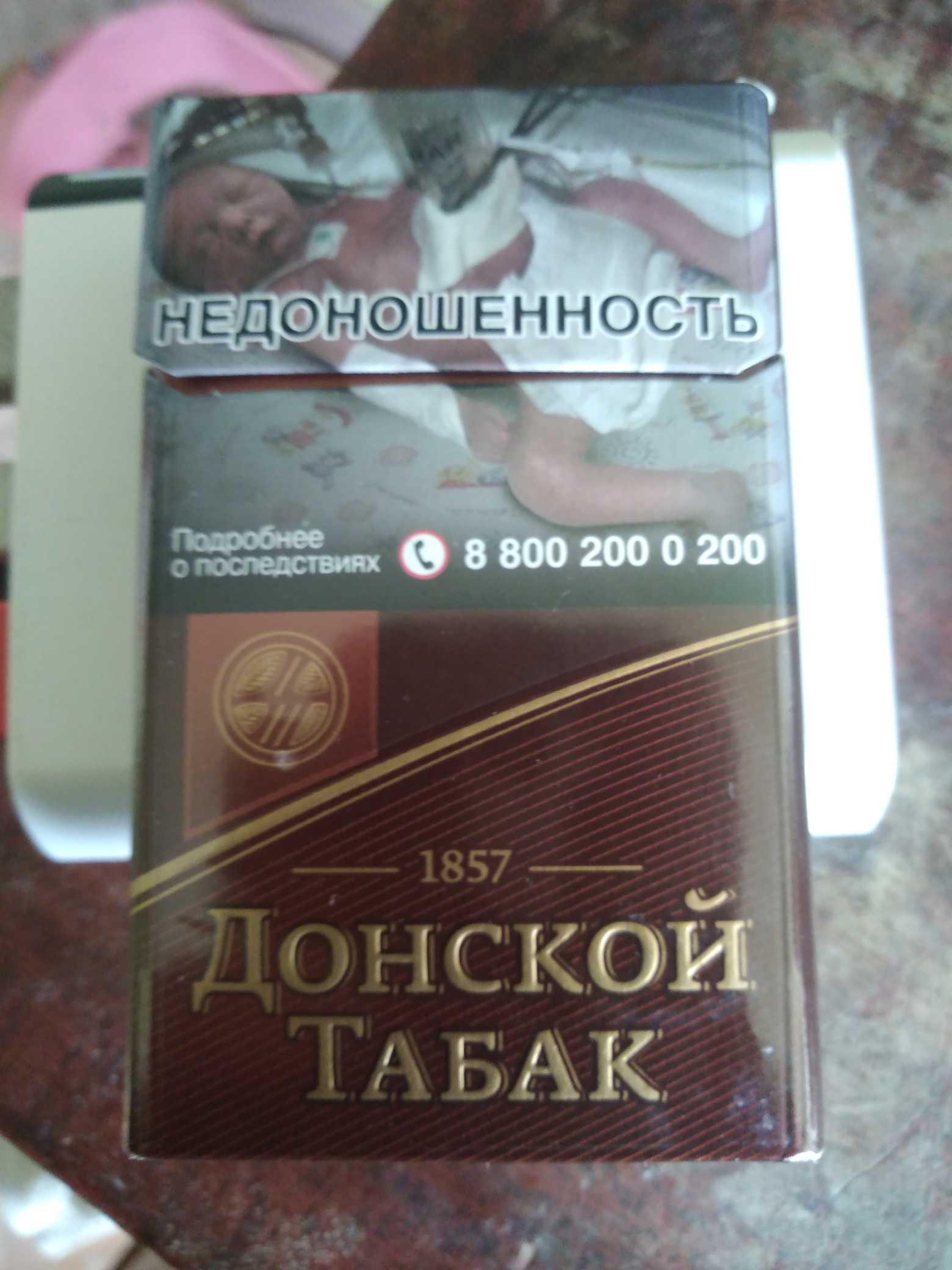 Сигареты донской табак купить цена где в самаре купить сигареты чапман