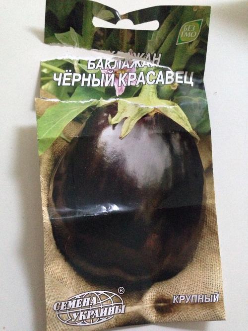 "Семена баклажана ""Черный красавец"" ;)"