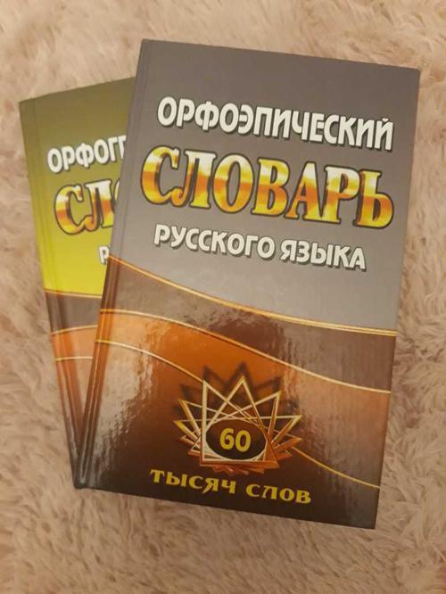 Book: Orfoepicheskiy slovar russkogo yazyka (ISBN: 5913361202)