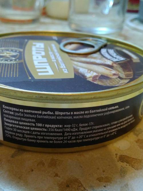 цена Консервы Знак качества из копченой рыбы. Шпроты в масле из балтийской кильки
