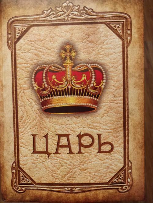 Записная книжка 《Царь》,А5,128 л.