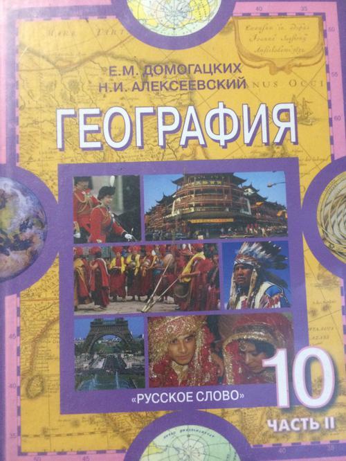 География. Экономическая и социальная география мира. 10 класс. В 2 частях. Часть 2. Региональная характеристика мира