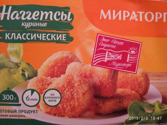 """фото1 Наггетсы """"Мираторг"""" куриные"""
