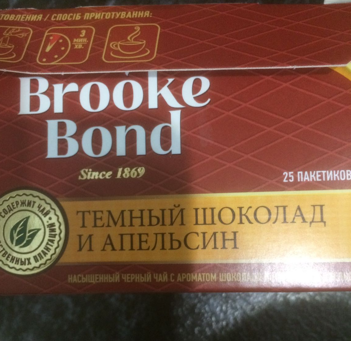 фото3 Brooke Bond
