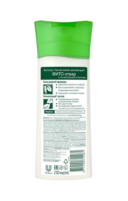 """описание Бальзам-ополаскиватель для волос """"Чистая Линия"""" на отваре, березовый, для всех типов волос, 230 мл."""