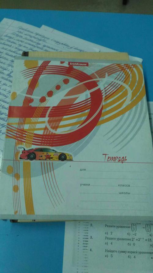тетрадь школьная ученическая, 24 листа в клетку. автовихрь