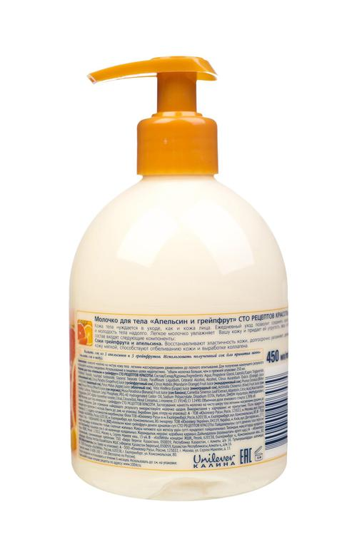 """описание Молочко для тела """"апельсин и грейпфрут"""" сто рецептов красоты"""