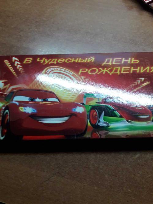 Открытка-конверт д/денег