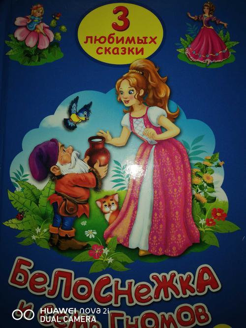 Book: Belosnezhka i sem' gnomov (ISBN: 5378202981)