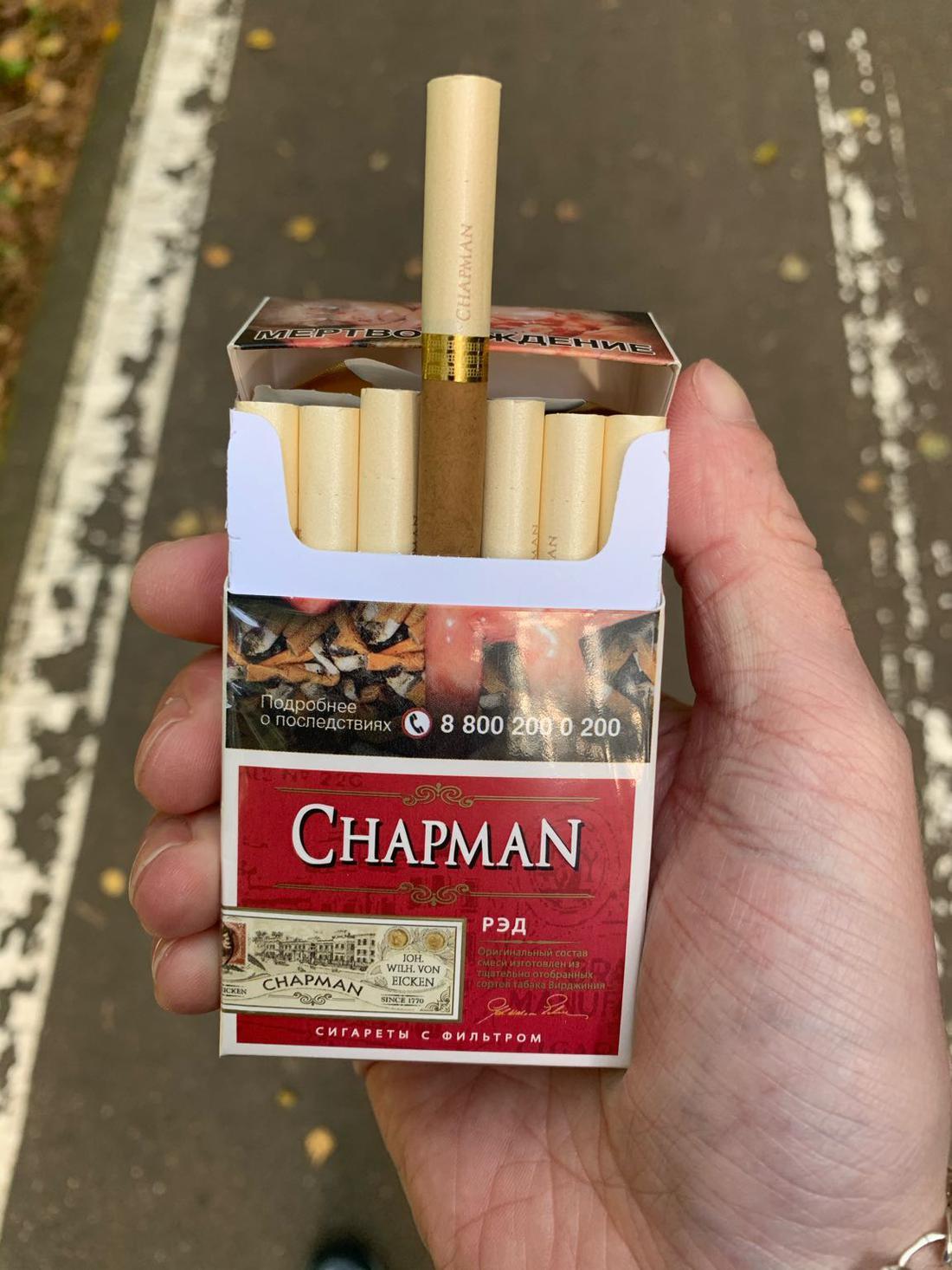 Сигареты чапман в казани купить пачки сигарет заказать