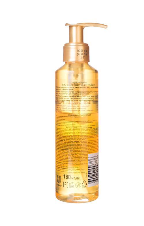 Черный жемчуг био-масло средство для умывания