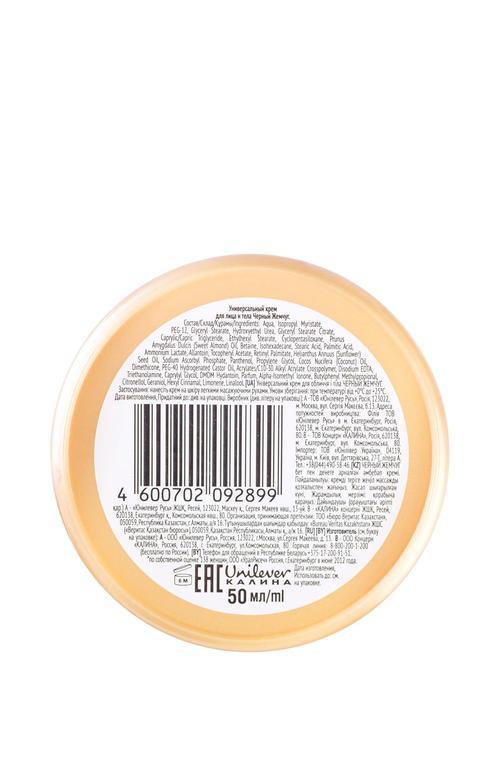 цена Универсальный крем для лица и тела черный жемчуг
