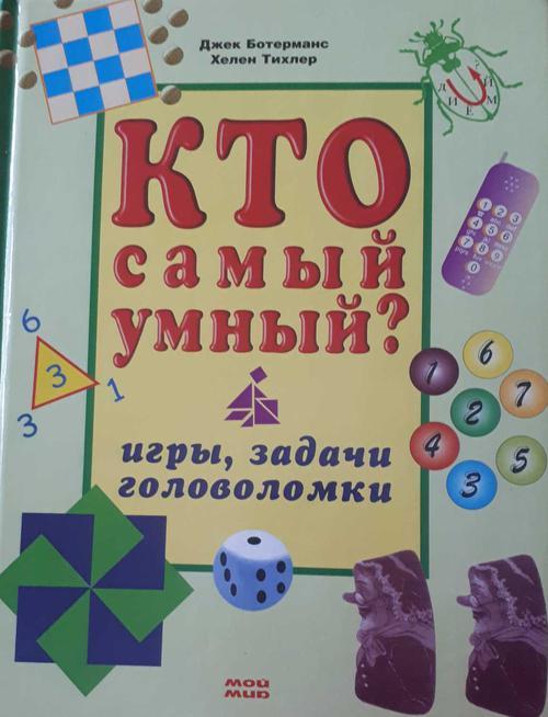 Книга: Кто самый умный?