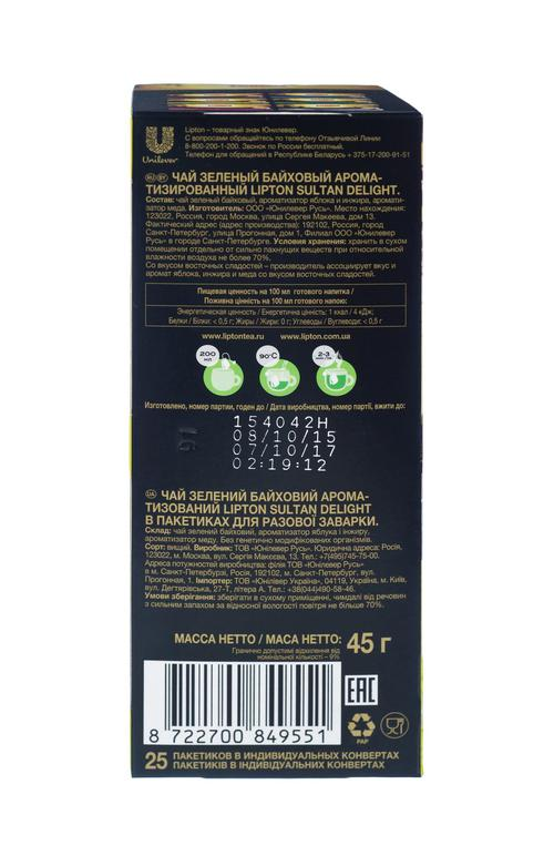 отзыв Зелёный чай Lipton SULTAN DELIGHT Discovery collection